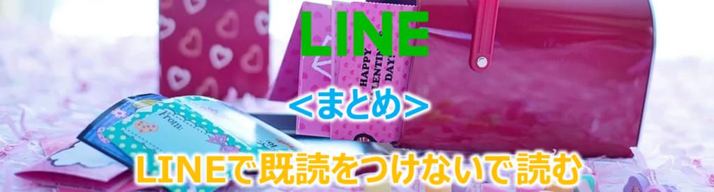 LINEで既読をつけないで読む-まとめ-