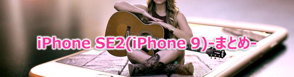 iPhone SE2(iPhone 9)-まとめ-