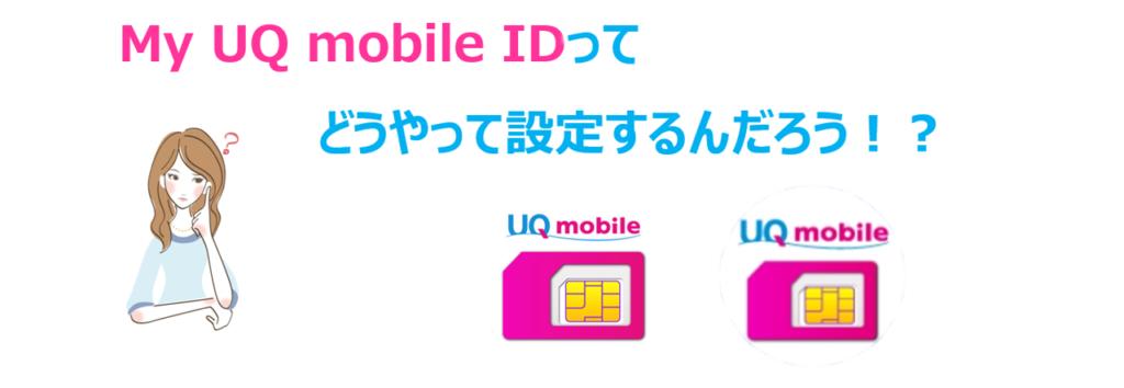 my UQ mobile ID