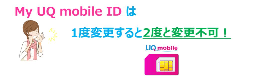 my UQ mobile ID 変更不可