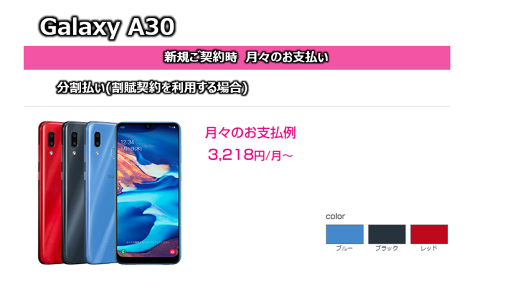 Samsung Galaxy A30の料金