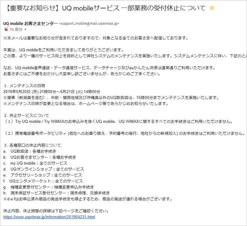 UQメール通知