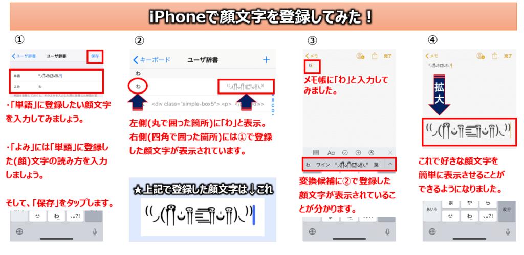 iPhoneで顔文字を登録