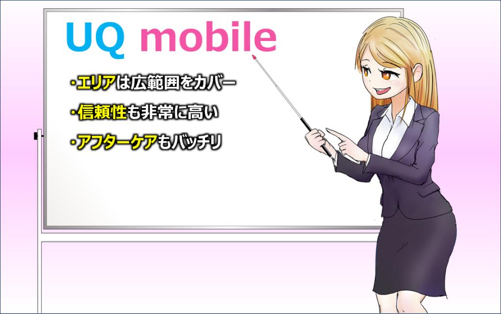 UQ mobileがおすすめ