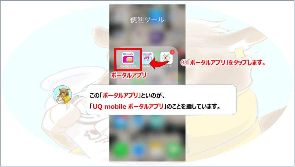 ポータルアプリ