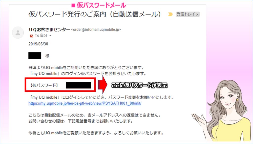 仮パスワードメール