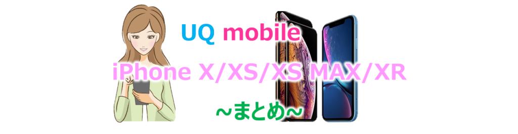 iPhone X/XS/XS MAX/XR