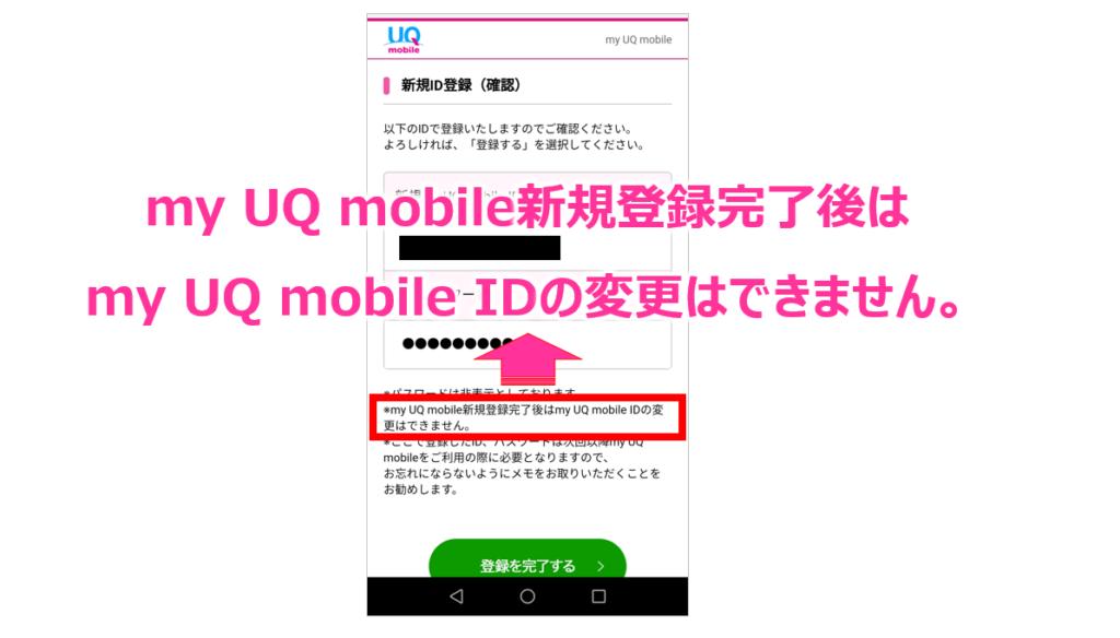 my UQ mobile ID変更不可