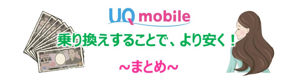 UQ mobileでより安く-まとめ-