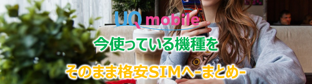 今使っているスマホを格安SIMで