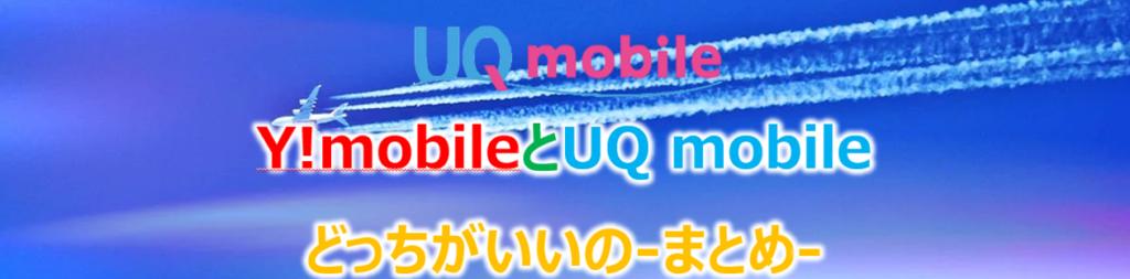 Y!mobileとUQ mobileどっちがいいの?