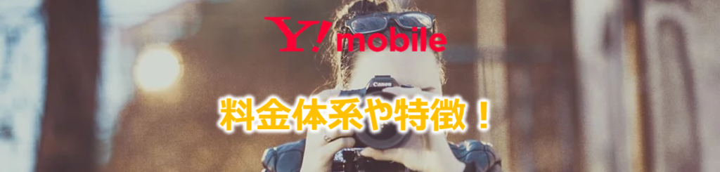 Y!mobileの料金や特徴