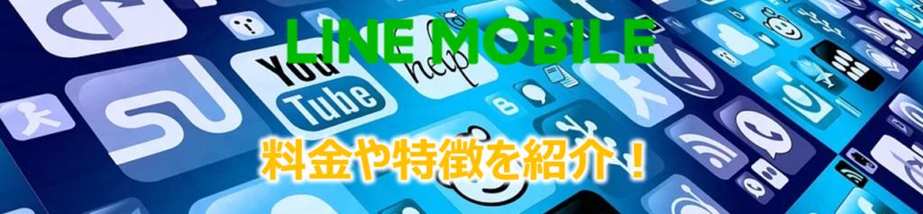 LINE mobileの料金・特徴