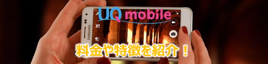 UQ mobileの料金・特徴