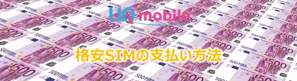 格安SIMの支払い方法