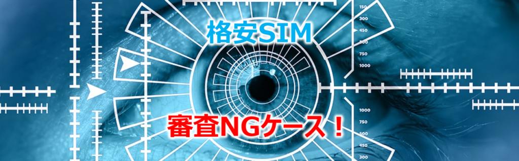 審査NGケース