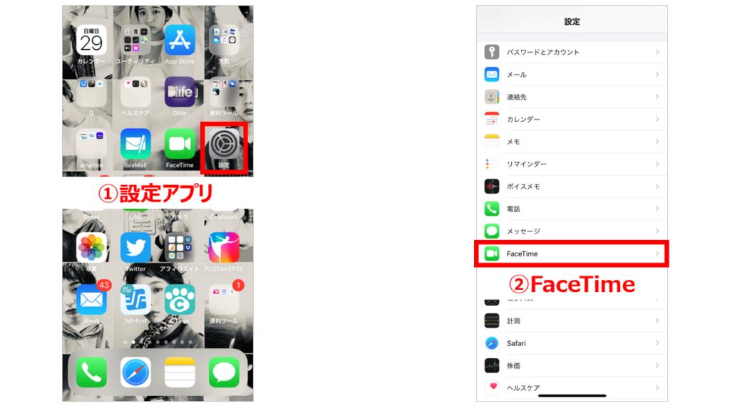 FaceTimeの設定方法1