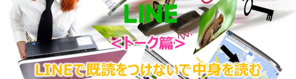 LINE既読つけないトーク篇