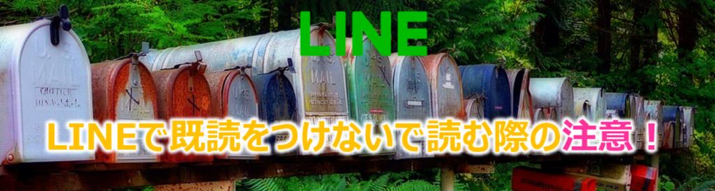 LINEで既読つけないで読む際の注意