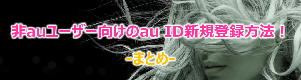 au ID新規登録方法-まとめ-