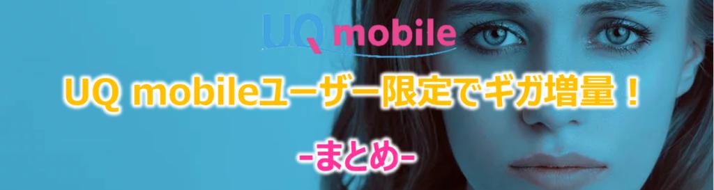 UQ mobileユーザー限定でギガ増量