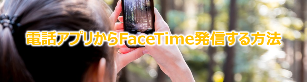 電話アプリからFaceTime発信する方法