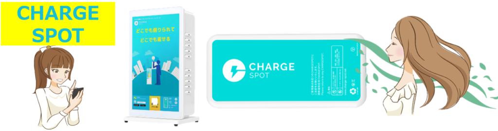スマホ充電器レンタルサービス「CHARGE SPOT」