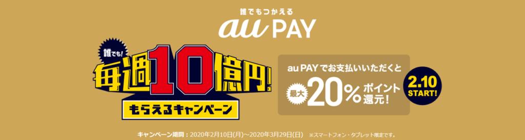au PAYの毎週10億円もえらえるキャンペーン