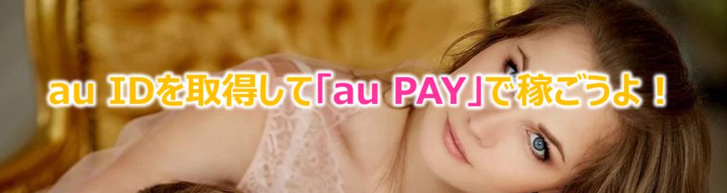 「au PAY」で稼ごう