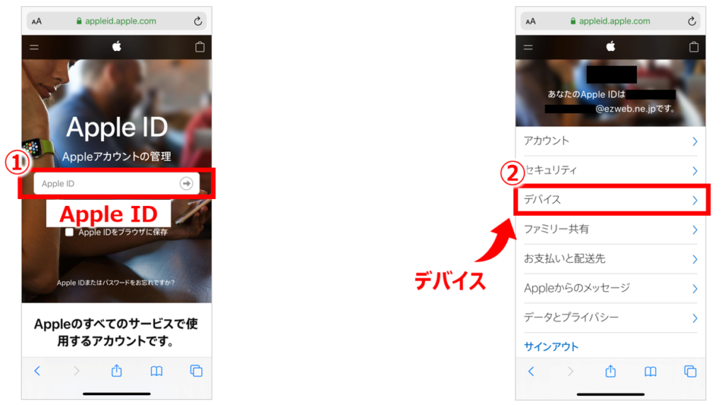 Apple公式ページから確認1
