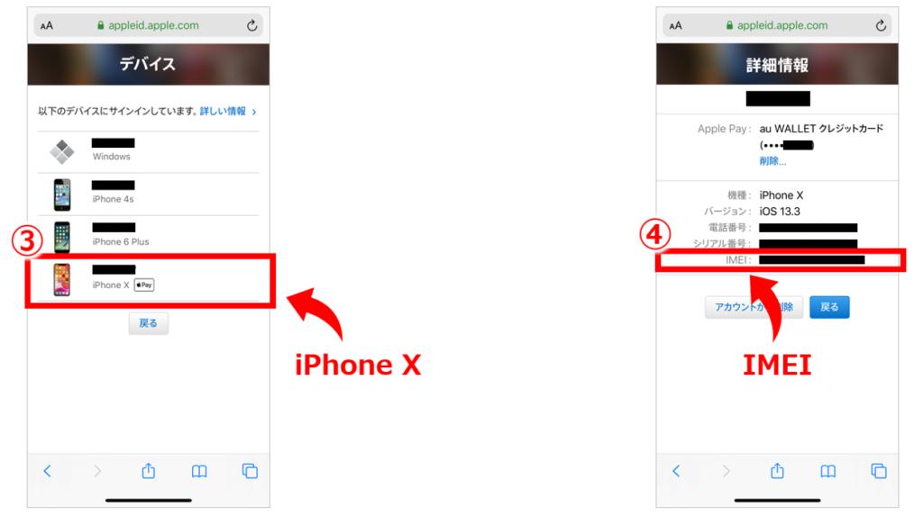 Apple公式ページから確認2