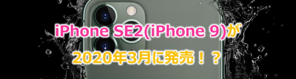 iPhone SE2(iPhone 9)が発売!?