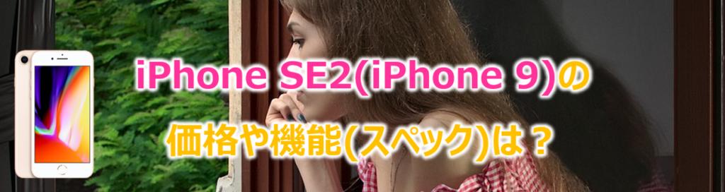 iPhone SE2(iPhone 9)の価格やスペック