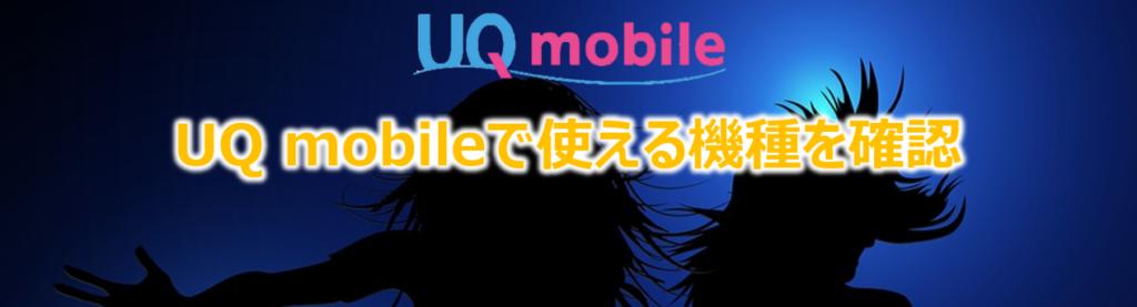 UQ mobileで使える機種