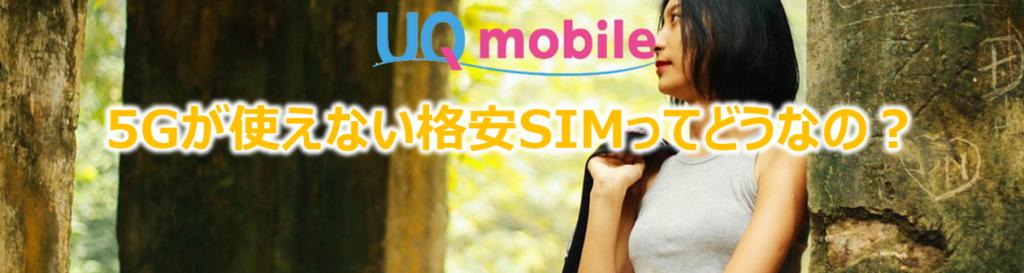 5Gが使えない格安SIM