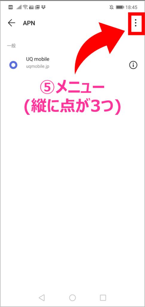 APN設定5