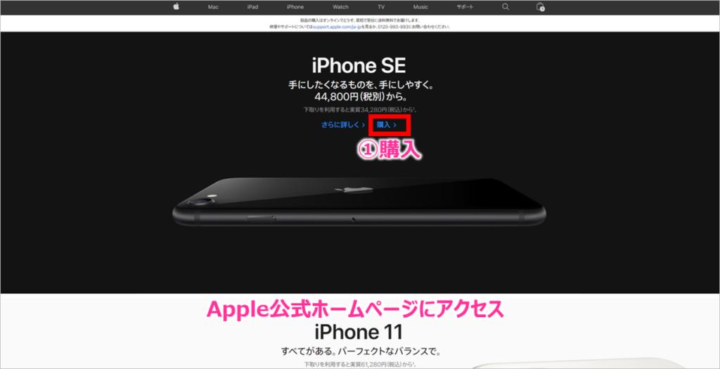 Apple公式ページ