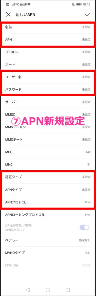 APN設定7