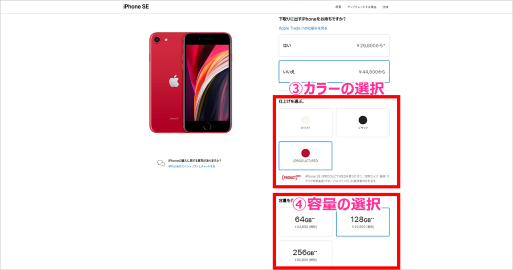 iPhoneの色・容量