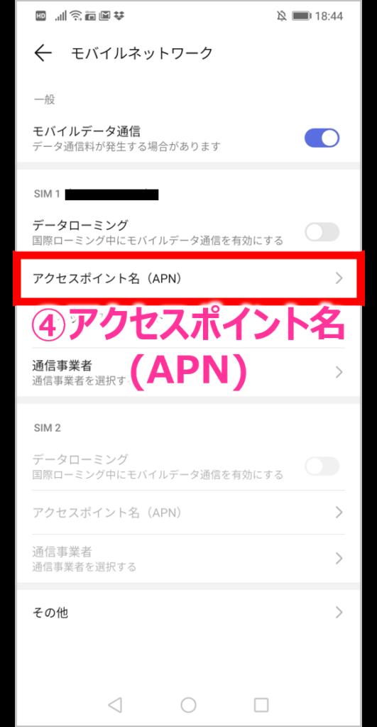 APN設定4