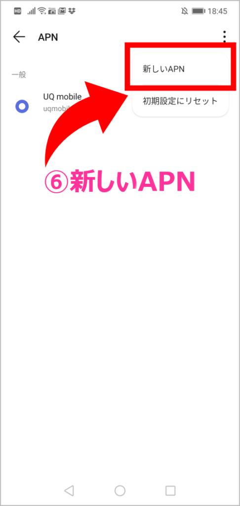 APN設定6