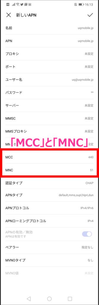 「MCC」「MNC」