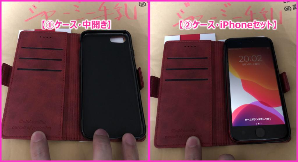 iPhone手帳型ケース➁
