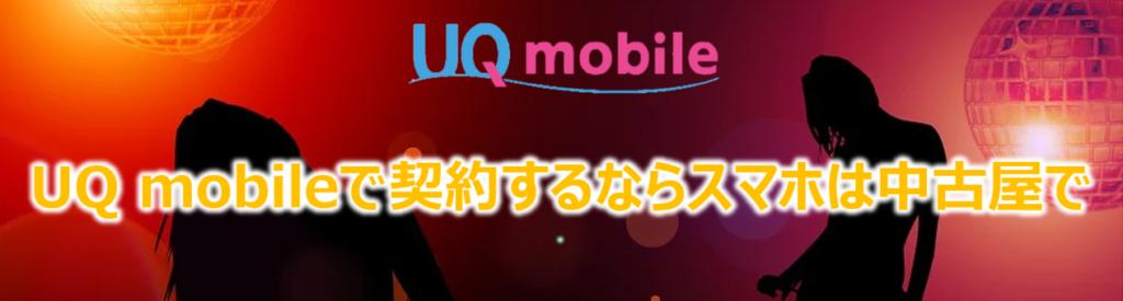 UQ mobileで契約するならスマホは中古屋