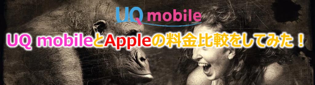UQ mobileとAppleの料金比較