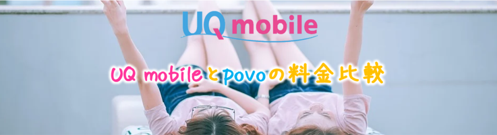 UQとpovoの料金