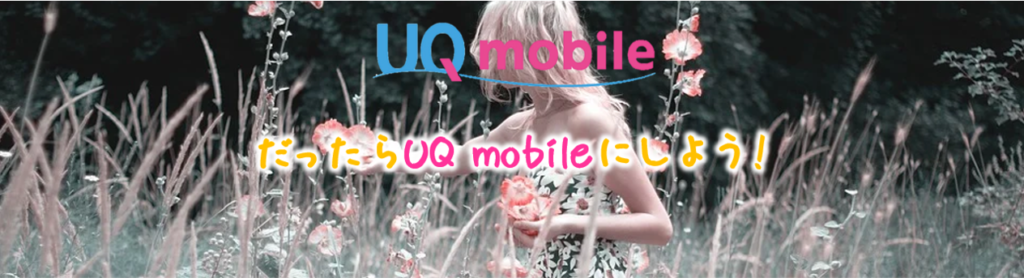 UQ mobileにしよう