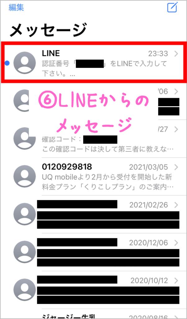 LINE(ライン)からのSMS