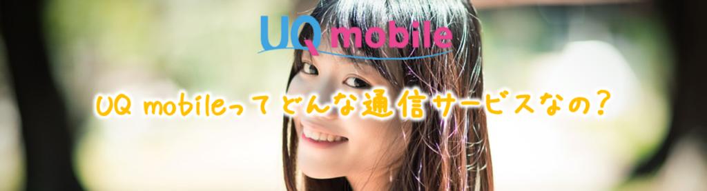 UQ mobileって?