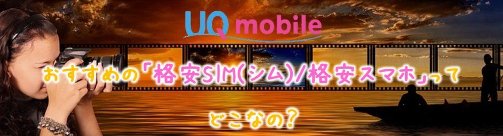 おすすめ格安SIM